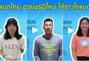 นักแบดทีมชาติไทย มาอวยพร ปีใหม่ 2020 ให้พี่น้องชาวโถแบดจ้า